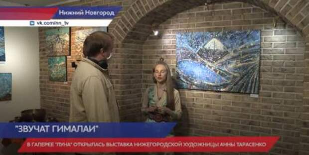 Выставка художницы Анны Тарасенко открылась в нижегородской галерее «Луна»