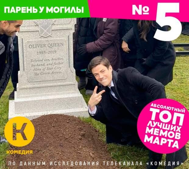 Главные мемы марта 2020 по версии телеканала «Комедия»