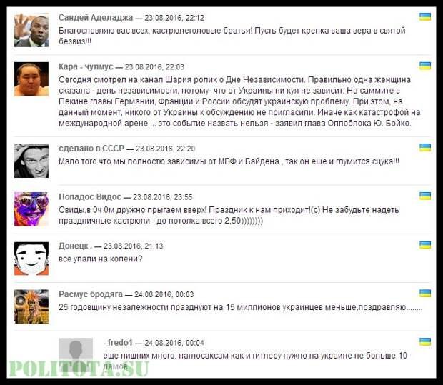Обама поздравил украинцев. Комментарии нормальных украинцев и кастрюлеголовых еврогабонцев