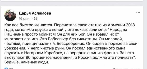 Дарья Асламова про Пашиняна