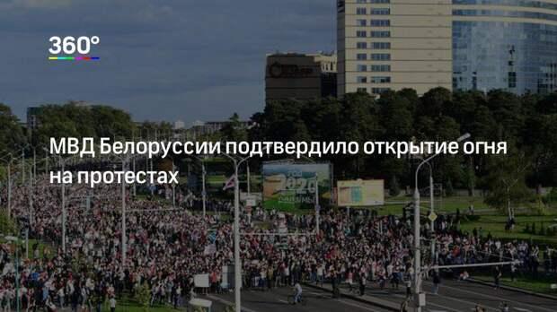 МВД Белоруссии подтвердило открытие огня на протестах