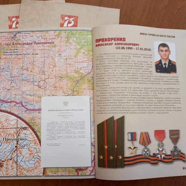 Тамбовский Росреестр передал Пушкинской библиотеке уникальное издание о героях войны