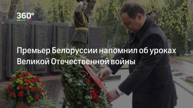 Премьер Белоруссии напомнил об уроках Великой Отечественной войны