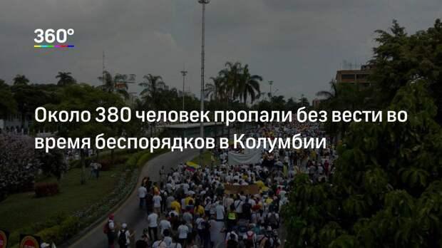 Около 380 человек пропали без вести во время беспорядков в Колумбии
