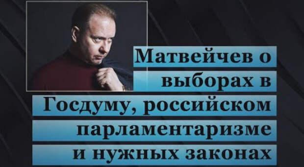 Матвейчев о выборах в Госдуму, российском парламентаризме и нужных законах