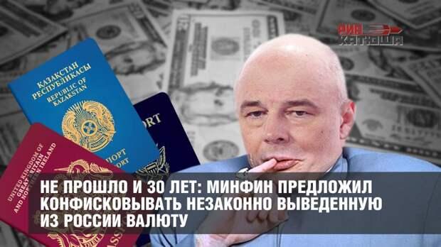 Не прошло и 30 лет: Минфин предложил конфисковывать незаконно выведенную из России валюту