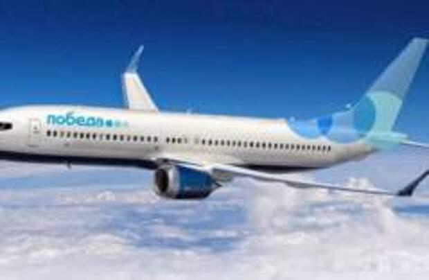 «Победа» скорректировала вылет рейсов в Италию из-за забастовок