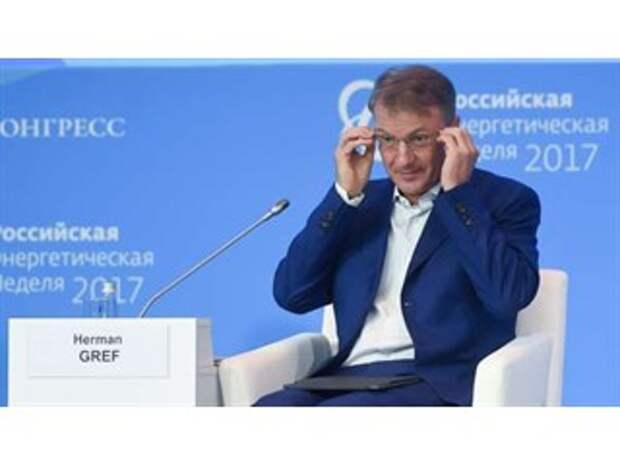 Куражится Греф, а обвинят во всём Путина: Россия стала жертвой, люди - в капкане