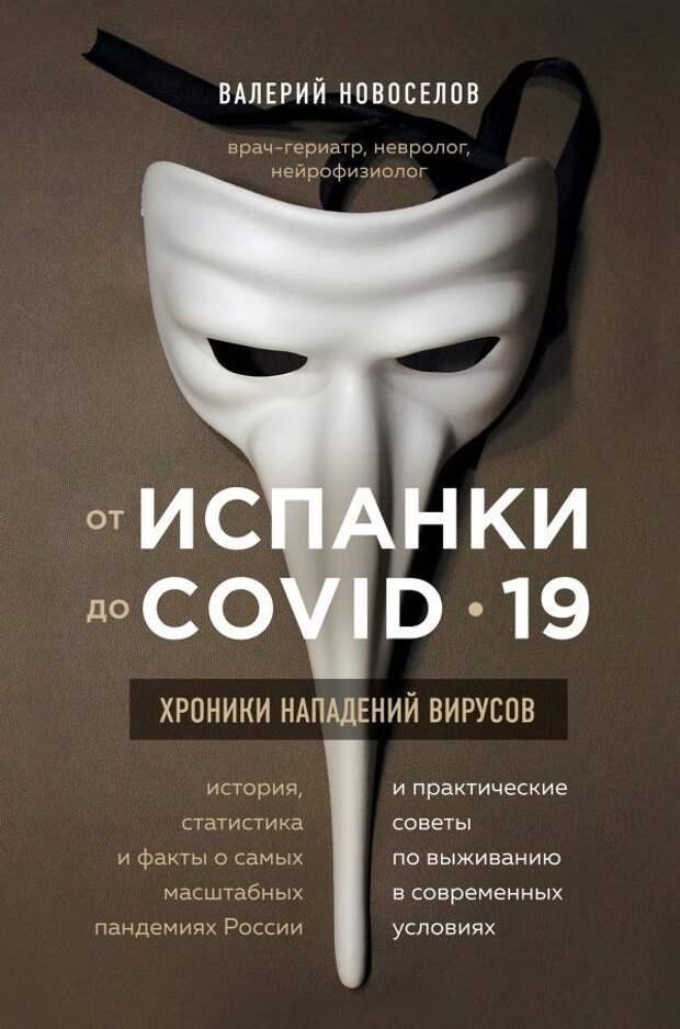 Валерий Новоселов: «От испанки до COVID-19. Хроники нападений вирусов»
