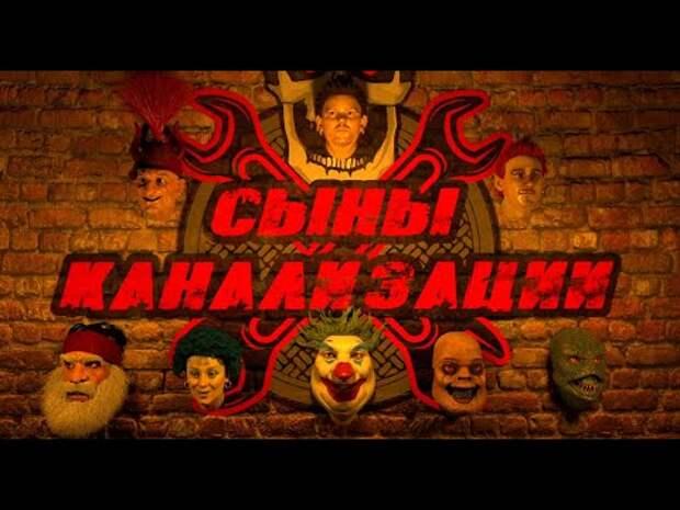Андрей Князев выпустил музыкальный фильм «Сыны канализации» в3D-анимации