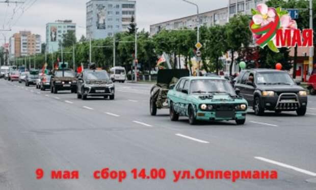 9 мая в Бобруйске состоится автопробег ´Спасибо деду за Победу´.