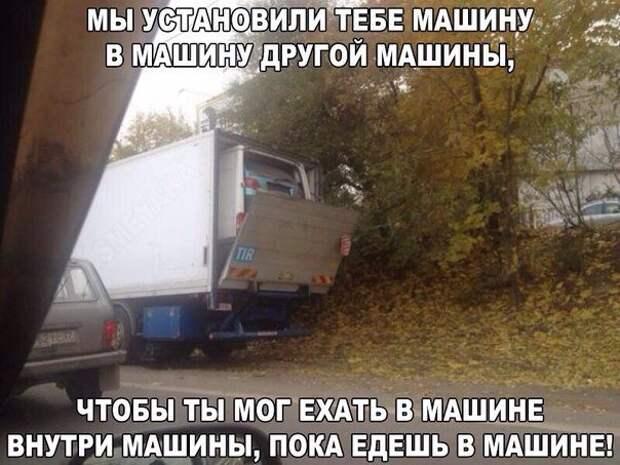 1449147875_avtoprikoly-21