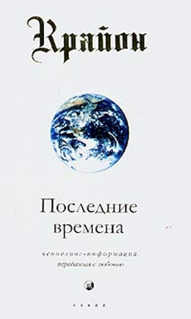 Крайон (Ли Кэролл) ПОСЛДНИЕ ВРЕМЕНА. Глава 2, стр. 11(продолжение).