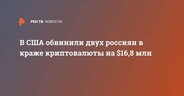 В США обвинили двух россиян в краже криптовалюты на $16,8 млн