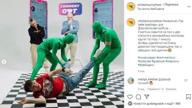Звезда КВН Денис Дорохов заявил, что «пробил дно» участием в Comment Out