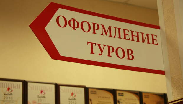 Около 2 тысяч турагентств зарегистрировано в Подмосковье