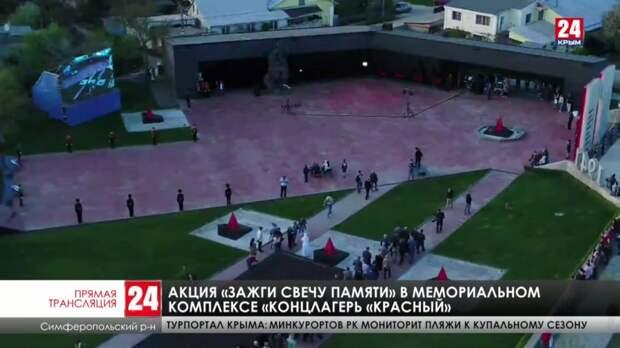 Акция «Зажги Свечу памяти» проходит в мемориальном комплексе «Концлагерь «Красный»