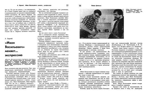 Искусство кино - 1974-01_1