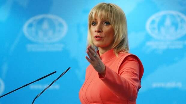Захарова напомнила о взаимности при ответе на высылку российских дипломатов