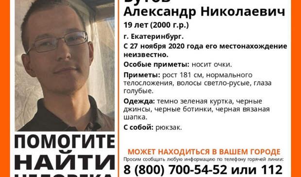Почти четыре месяца разыскивается пропавший 19-летний парень изЕкатеринбурга