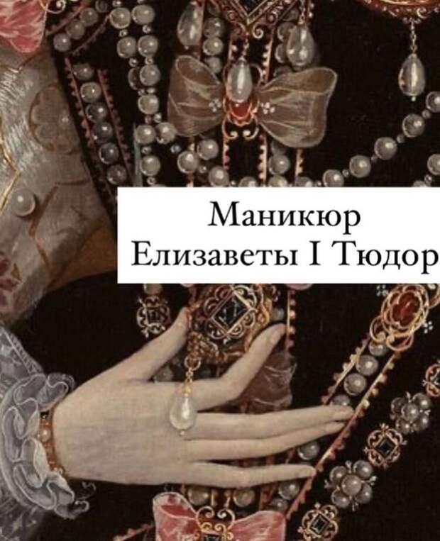 МОДА. НОГТИ. Зачем мужчины раньше отращивали ногти, особенно на мизинцах.
