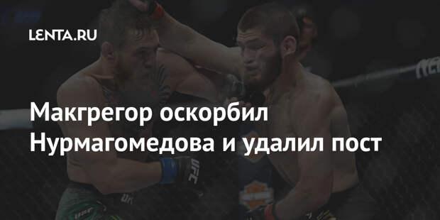 Макгрегор оскорбил Нурмагомедова и удалил пост