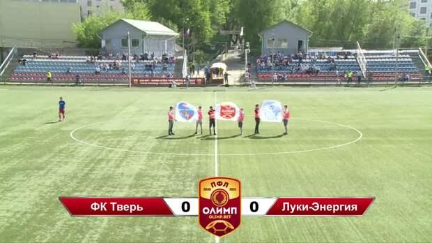 ОЛИМП – Первенство ПФЛ-2020/2021 Тверь vs Луки-Энергия 18.05.2021