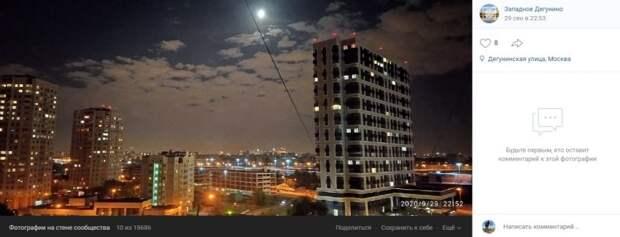 Фото дня: ночная Дегунинская в лунном свете