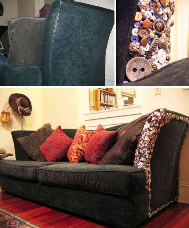 Ремонт дивана пуговицами