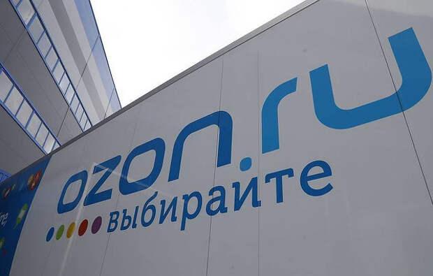 В ходе IPO Ozon может привлечь свыше $1,1 млрд с учетом опциона