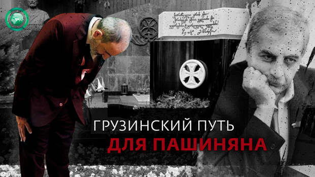 Пашинян рискует повторить судьбу президента Грузии. Колонка Комиссара Яррика