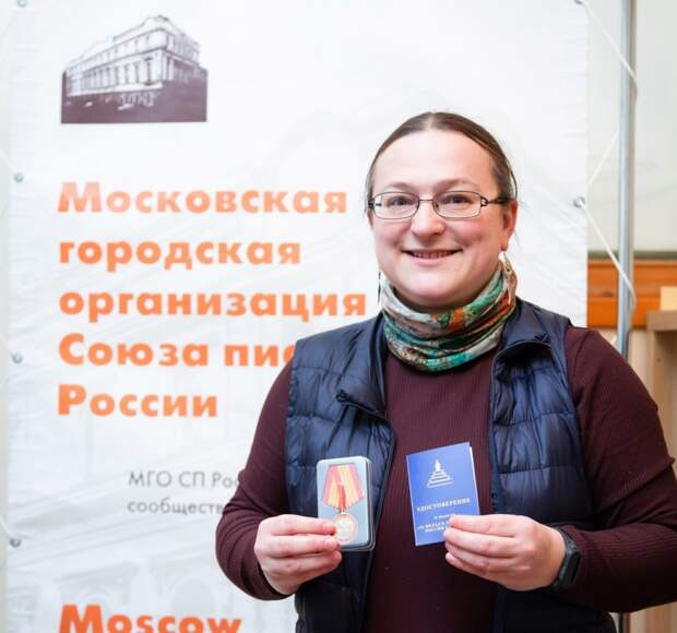 Худрук ДК «Берендей» получила медаль за вклад в литературу России XXI века