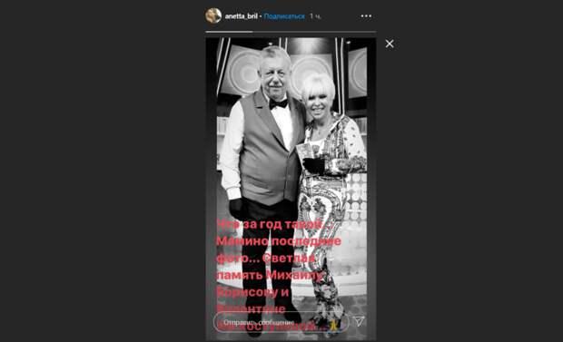 Легкоступова сделала последнее фото с ведущим «Русского лото» Борисовым