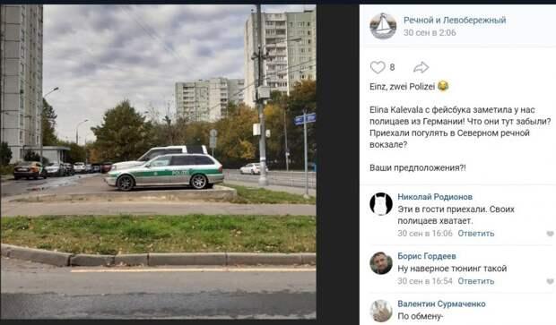 Фото дня: Polizei в Левобережном