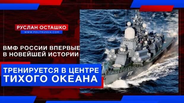 ВМФ России впервые в новейшей истории тренируются в центре Тихого океана