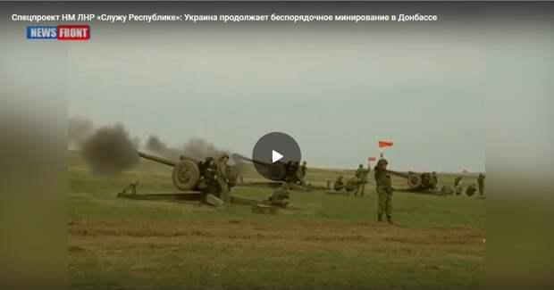 Спецпроект НМ ЛНР «Служу Республике»:  Украина продолжает беспорядочное минирование в Донбассе
