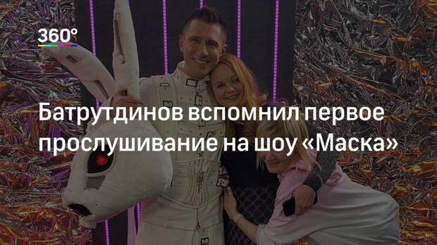 Батрутдинов вспомнил первое прослушивание на шоу «Маска»