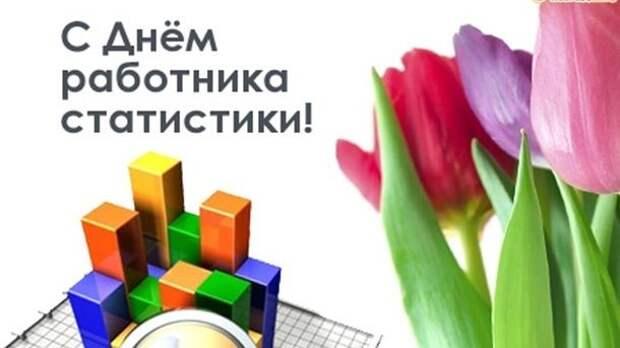 Поздравление руководства Советского района с Днем работника статистики