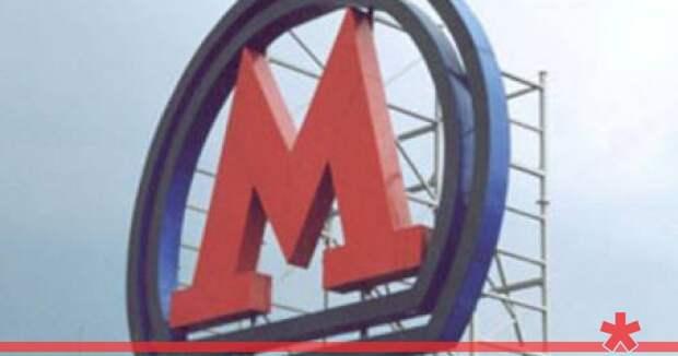 В Москве станцию метро «Выставочная» закрыли из-за пожара