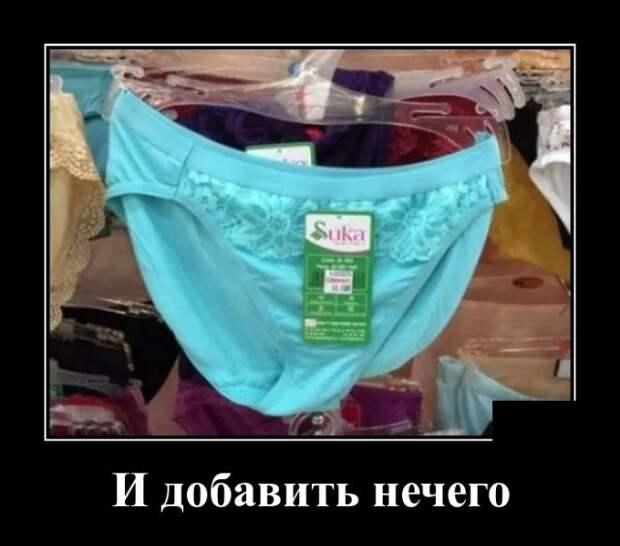 Демотиватор о нижнем белье