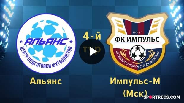 ПФЛ ФК Импульс-М - ФК Альянс