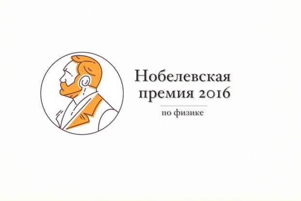 Кто получил Нобелевку в 2016 году? Часть вторая: физика