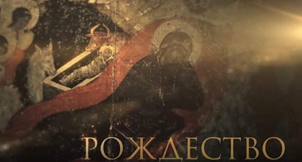 Доступен онлайн фильм митрополита Илариона «Рождество»