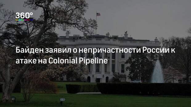 Байден заявил о непричастности России к атаке на Colonial Pipeline