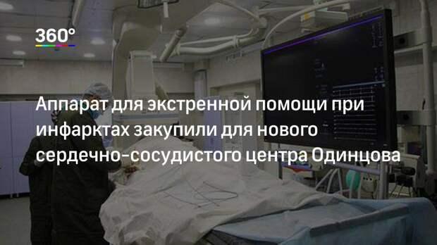 Аппарат для экстренной помощи при инфарктах закупили для нового сердечно-сосудистого центра Одинцова
