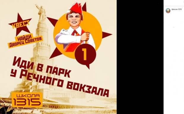 В школе № 1315 проходит квест по поиску Дворца Советов