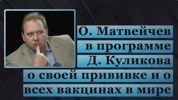 О. Матвейчев в программе Д. Куликова о своей прививке и о всех вакцинах в мире