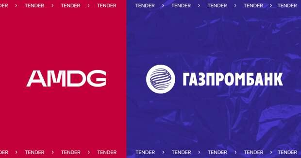 AMDG выиграло тендер Газпромбанка по performance