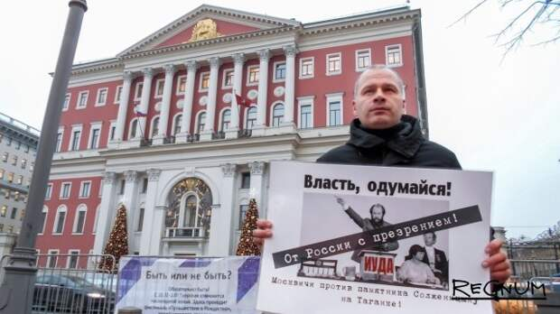 Пикет против памятника Солженицыну у правительства Москвы