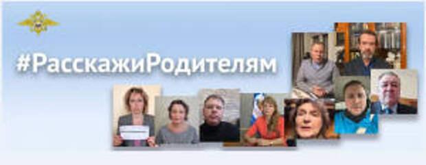 Полицейские России совместно с представителями общественных советов проводят профилактическую акцию «Расскажи родителям»